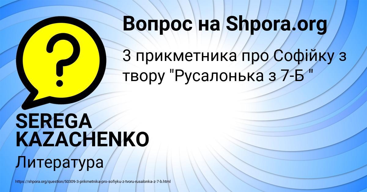 Картинка с текстом вопроса от пользователя SEREGA KAZACHENKO