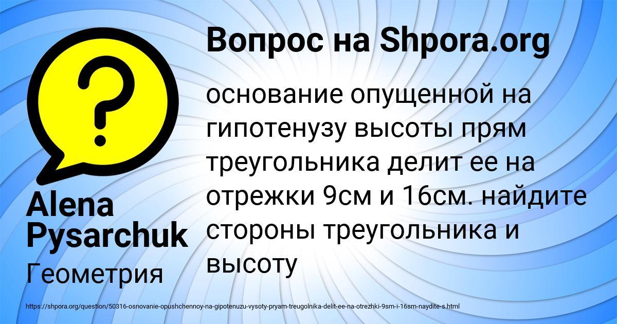 Картинка с текстом вопроса от пользователя Alena Pysarchuk