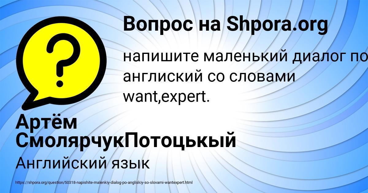 Картинка с текстом вопроса от пользователя Артём СмолярчукПотоцькый