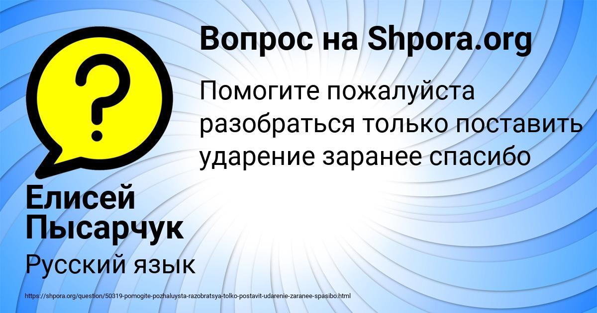 Картинка с текстом вопроса от пользователя Елисей Пысарчук