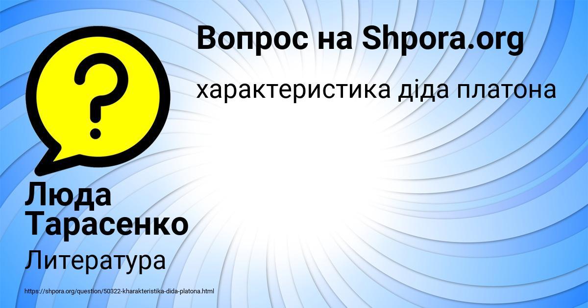 Картинка с текстом вопроса от пользователя Люда Тарасенко