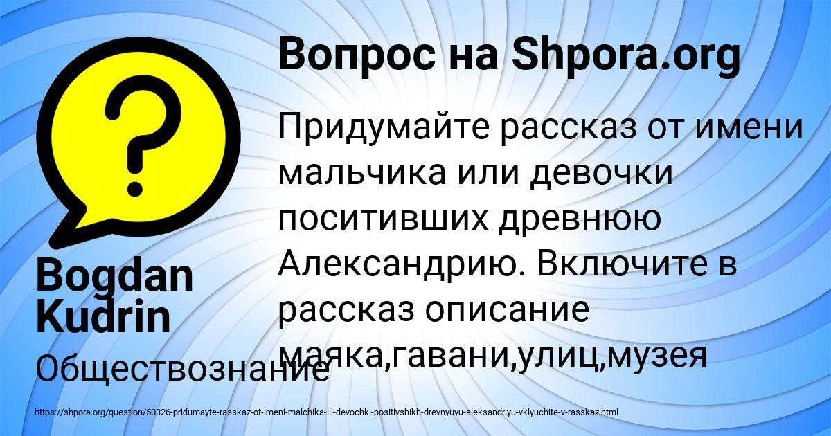 Картинка с текстом вопроса от пользователя Bogdan Kudrin
