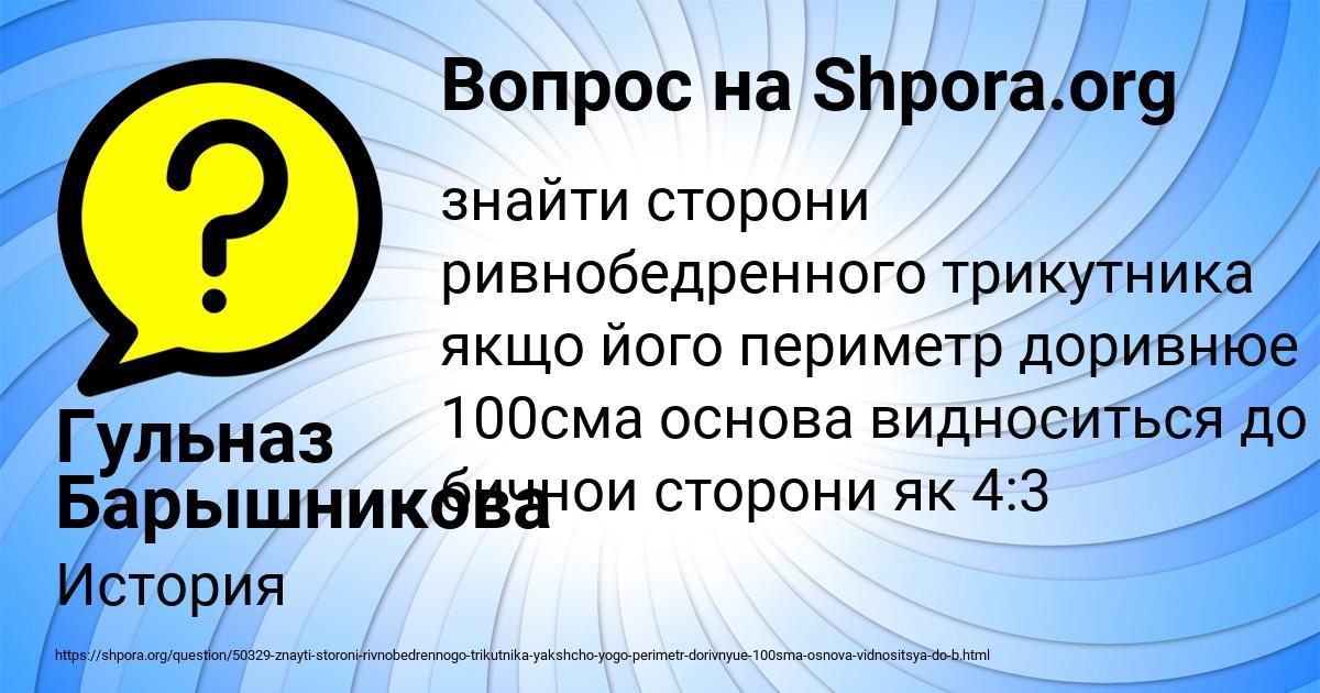 Картинка с текстом вопроса от пользователя Гульназ Барышникова