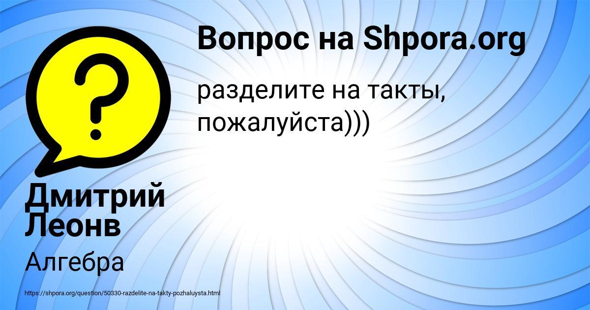 Картинка с текстом вопроса от пользователя Дмитрий Леонв