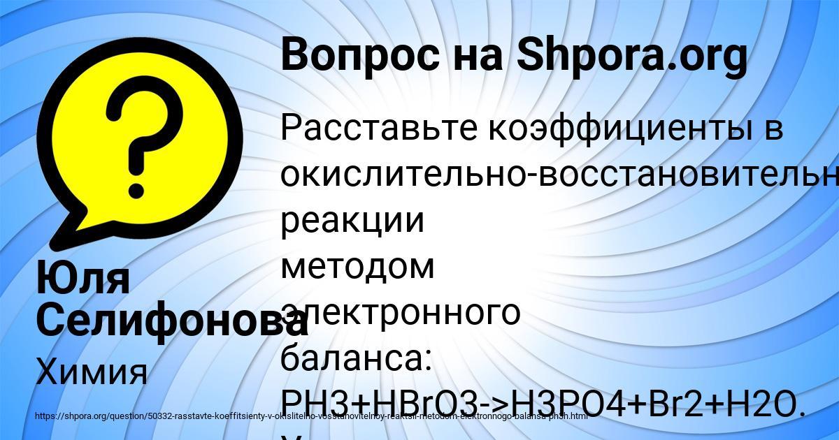 Картинка с текстом вопроса от пользователя Юля Селифонова
