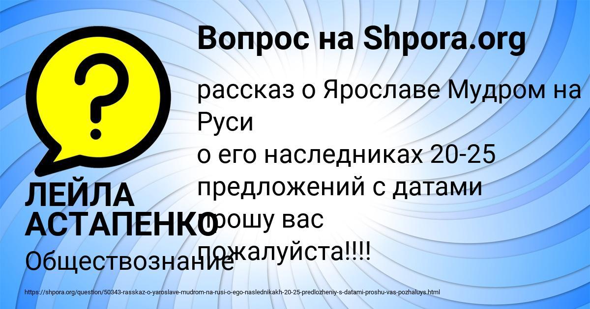 Картинка с текстом вопроса от пользователя ЛЕЙЛА АСТАПЕНКО