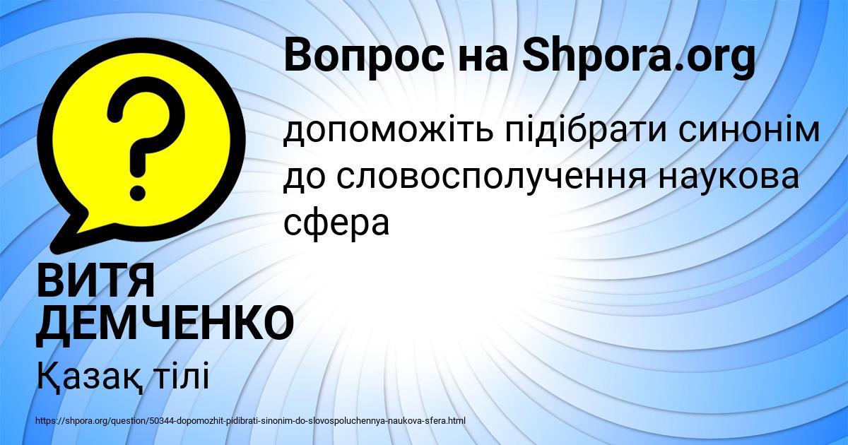 Картинка с текстом вопроса от пользователя ВИТЯ ДЕМЧЕНКО
