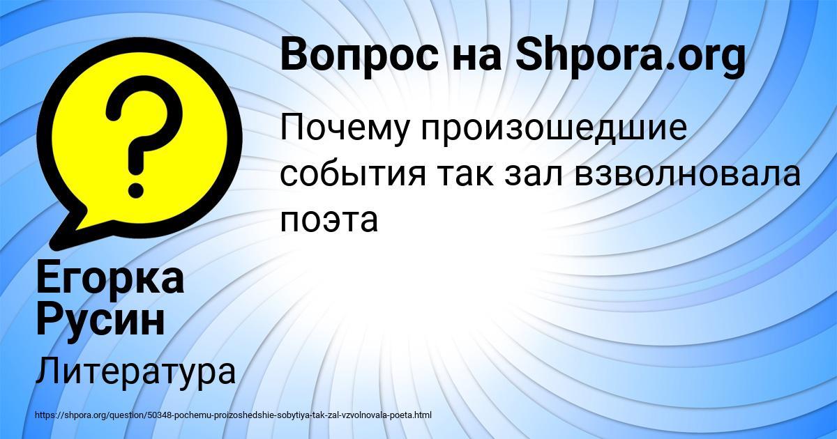 Картинка с текстом вопроса от пользователя Егорка Русин