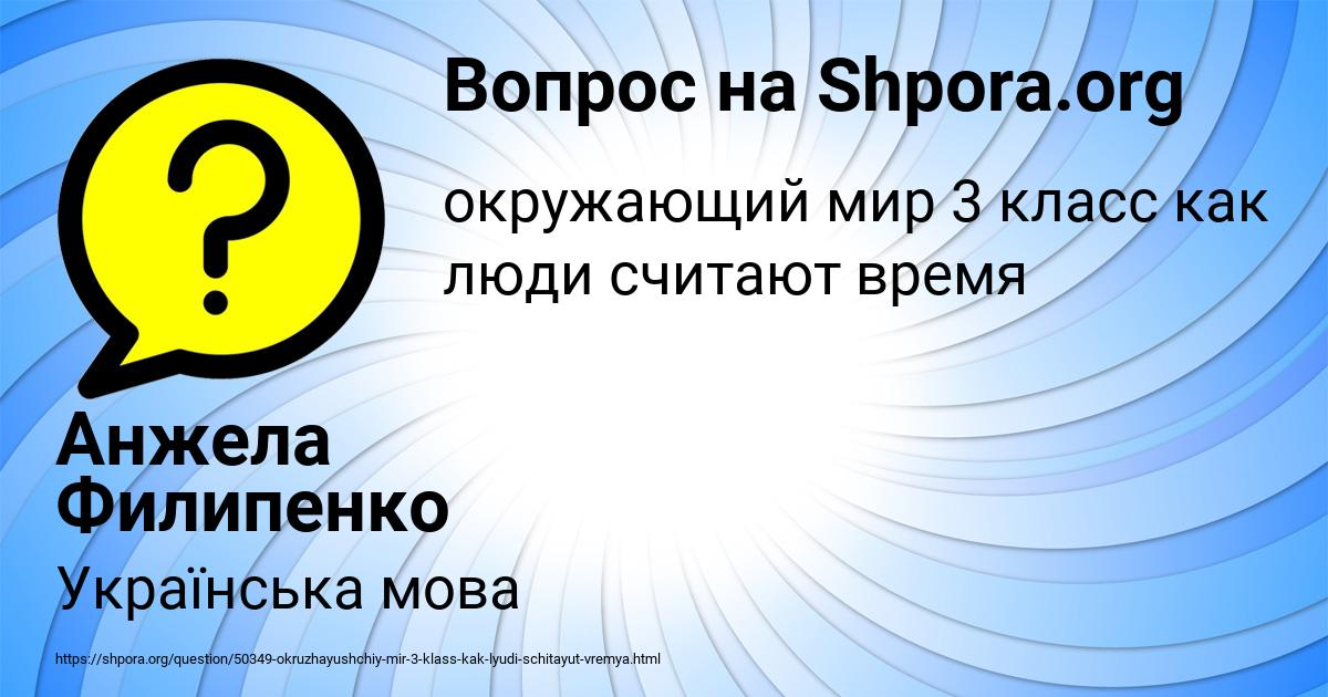 Картинка с текстом вопроса от пользователя Анжела Филипенко