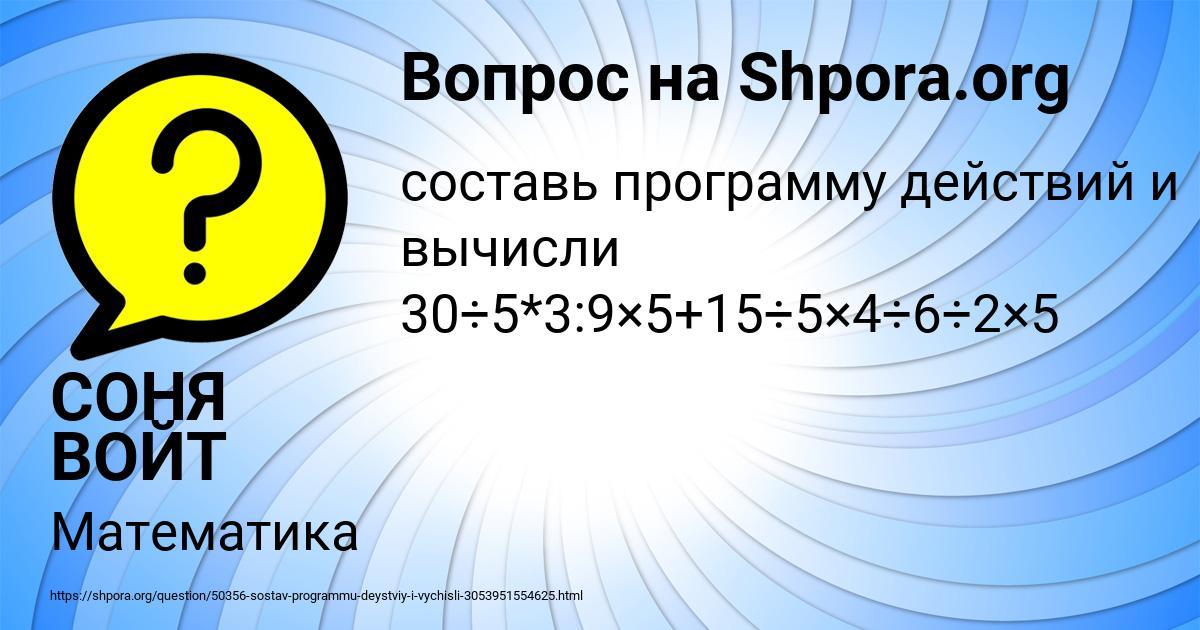 Картинка с текстом вопроса от пользователя СОНЯ ВОЙТ