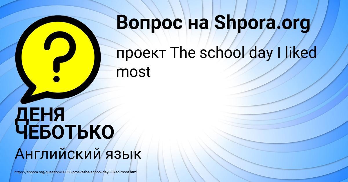 Картинка с текстом вопроса от пользователя ДЕНЯ ЧЕБОТЬКО