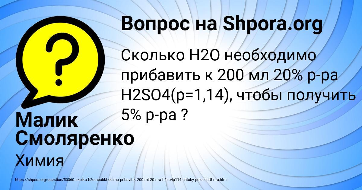 Картинка с текстом вопроса от пользователя Малик Смоляренко