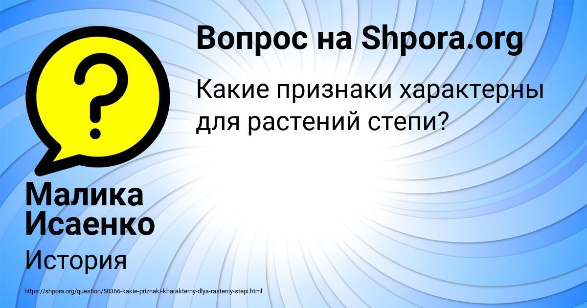 Картинка с текстом вопроса от пользователя Малика Исаенко