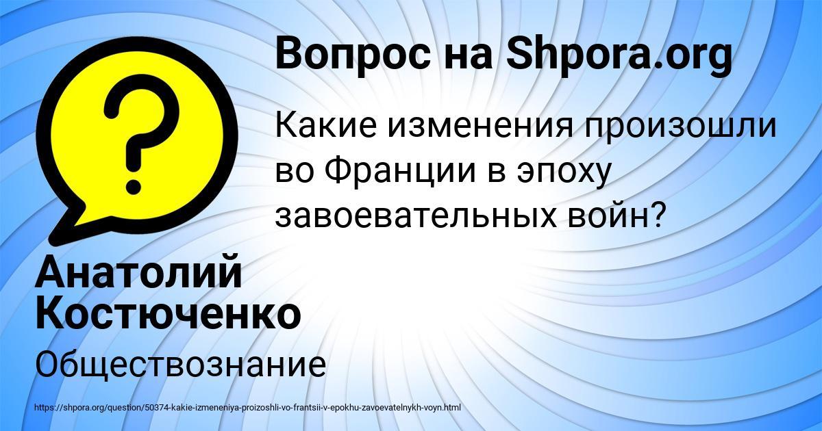 Картинка с текстом вопроса от пользователя Анатолий Костюченко