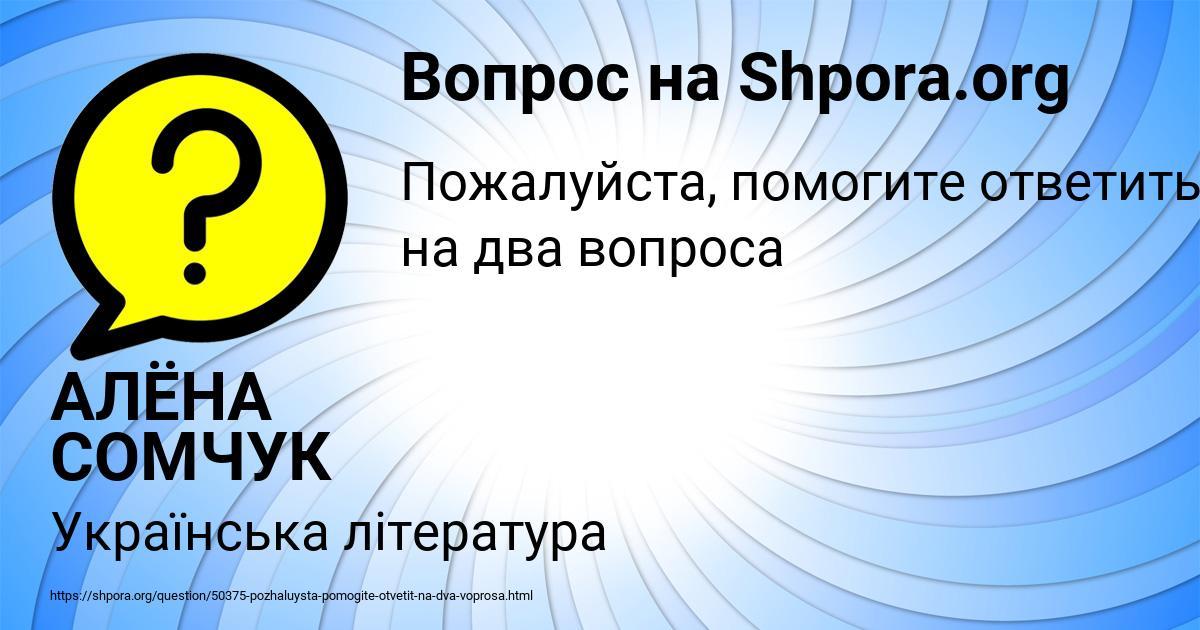Картинка с текстом вопроса от пользователя АЛЁНА СОМЧУК