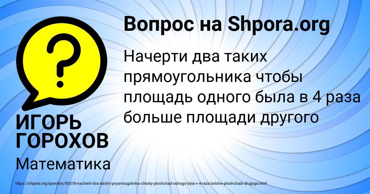 Картинка с текстом вопроса от пользователя ИГОРЬ ГОРОХОВ