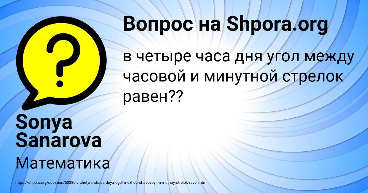 Картинка с текстом вопроса от пользователя Sonya Sanarova