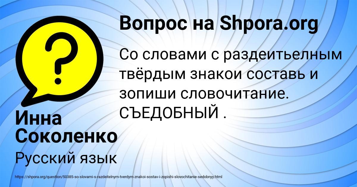 Картинка с текстом вопроса от пользователя Инна Соколенко