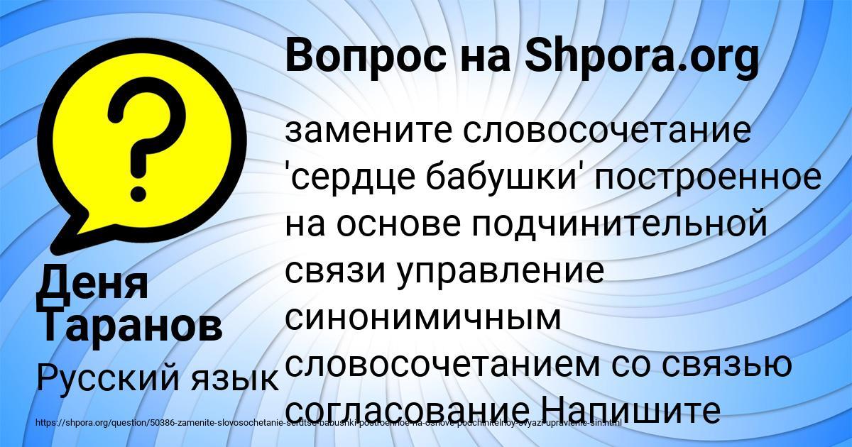 Картинка с текстом вопроса от пользователя Деня Таранов