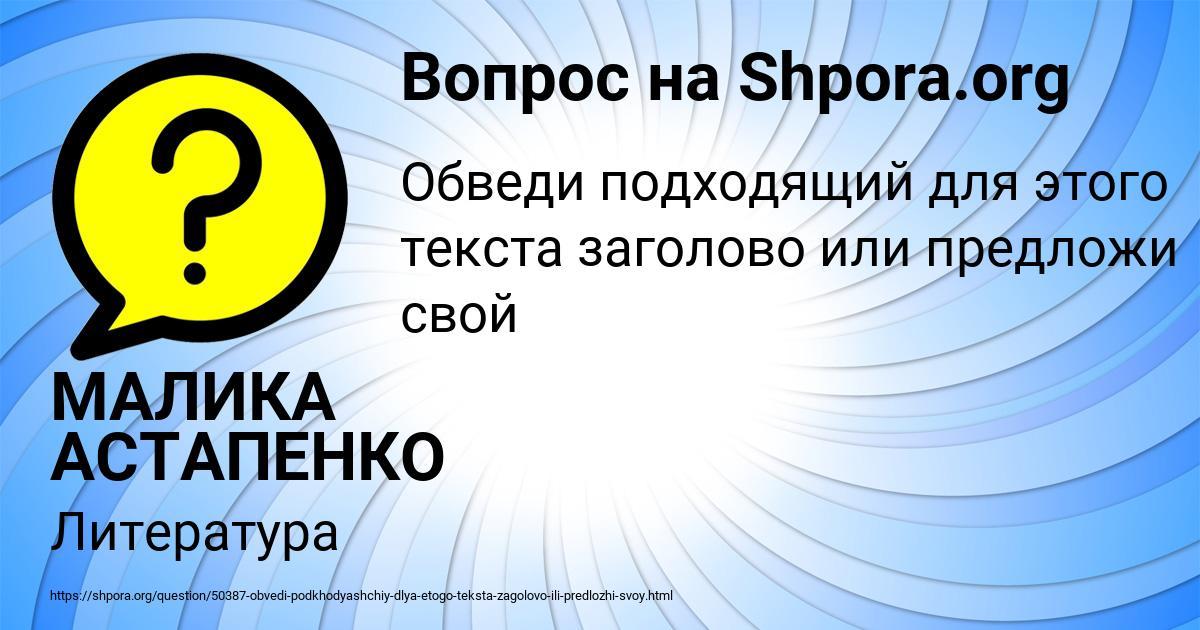 Картинка с текстом вопроса от пользователя МАЛИКА АСТАПЕНКО
