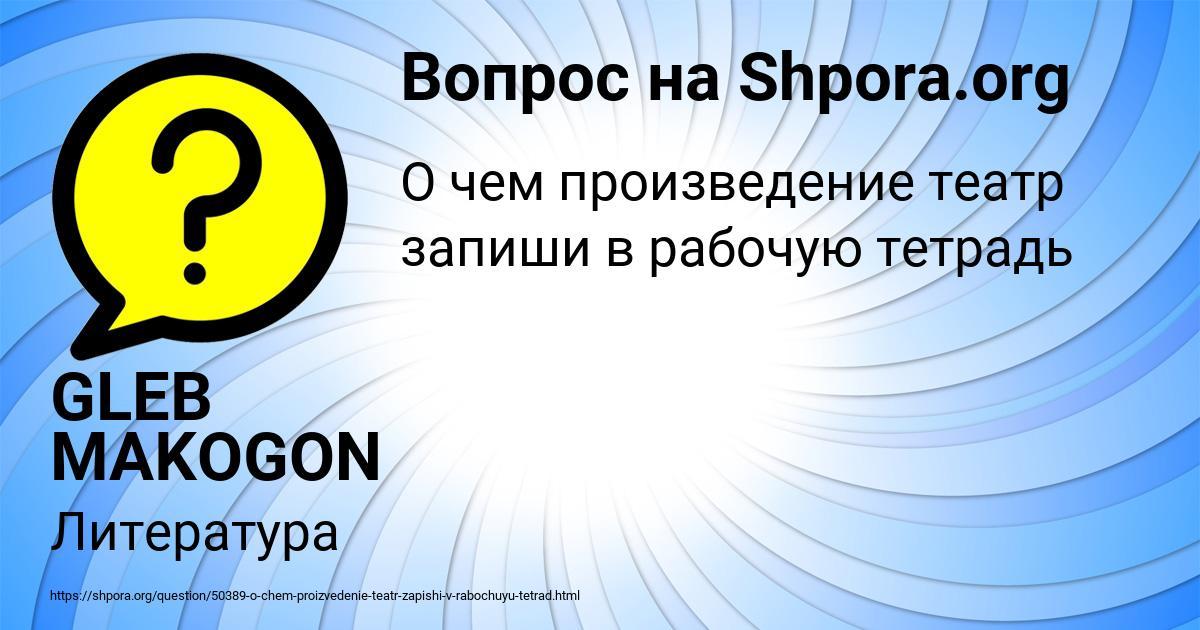 Картинка с текстом вопроса от пользователя GLEB MAKOGON