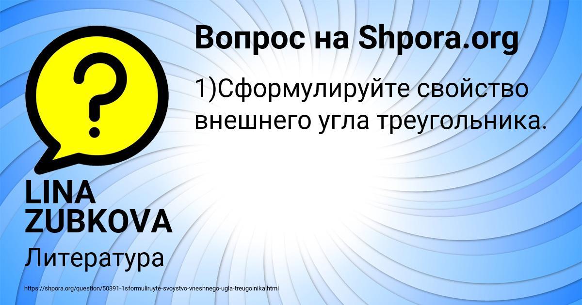 Картинка с текстом вопроса от пользователя LINA ZUBKOVA