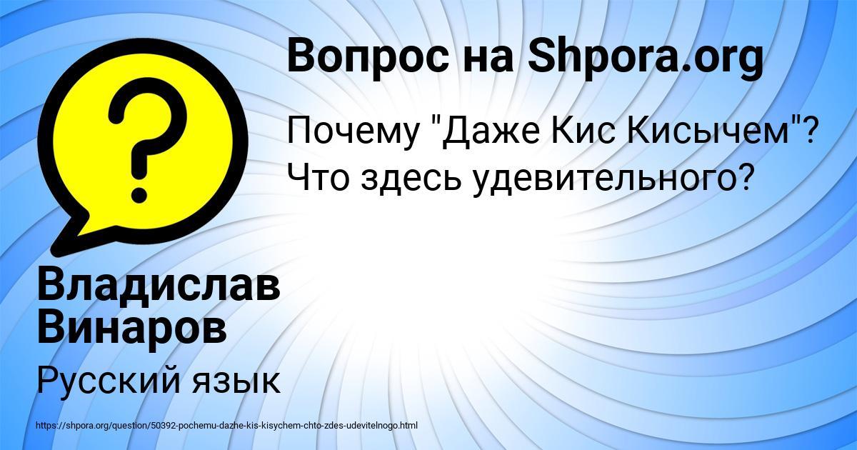Картинка с текстом вопроса от пользователя Владислав Винаров