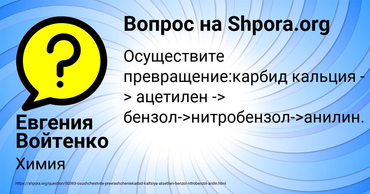 Картинка с текстом вопроса от пользователя Евгения Войтенко