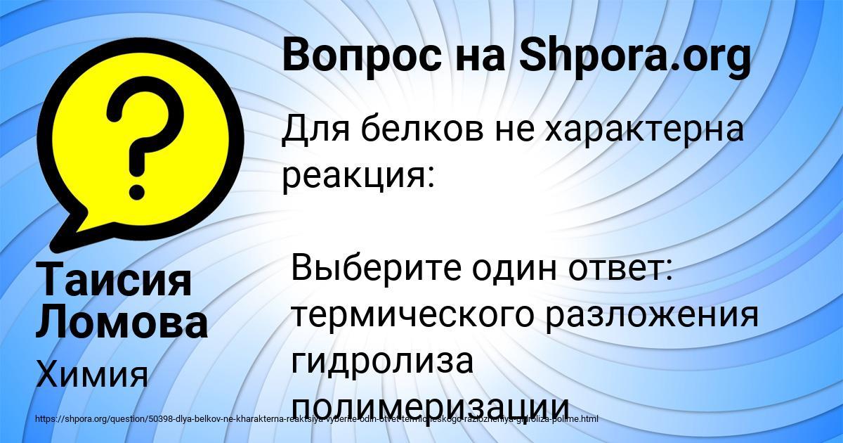 Картинка с текстом вопроса от пользователя Таисия Ломова