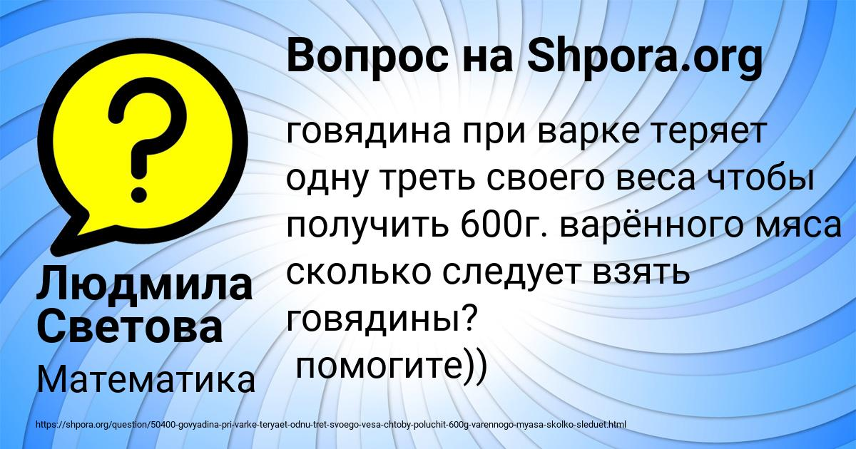 Картинка с текстом вопроса от пользователя Людмила Светова