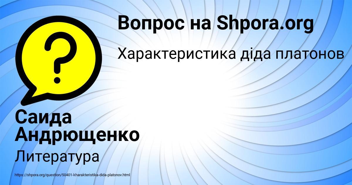 Картинка с текстом вопроса от пользователя Саида Андрющенко