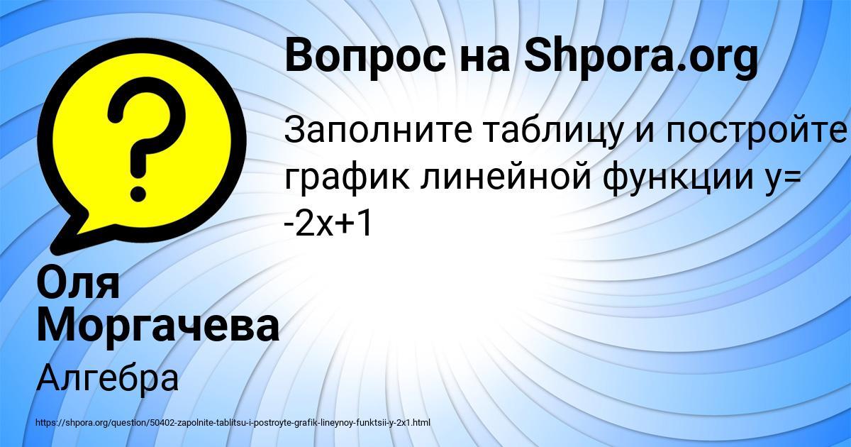 Картинка с текстом вопроса от пользователя Оля Моргачева