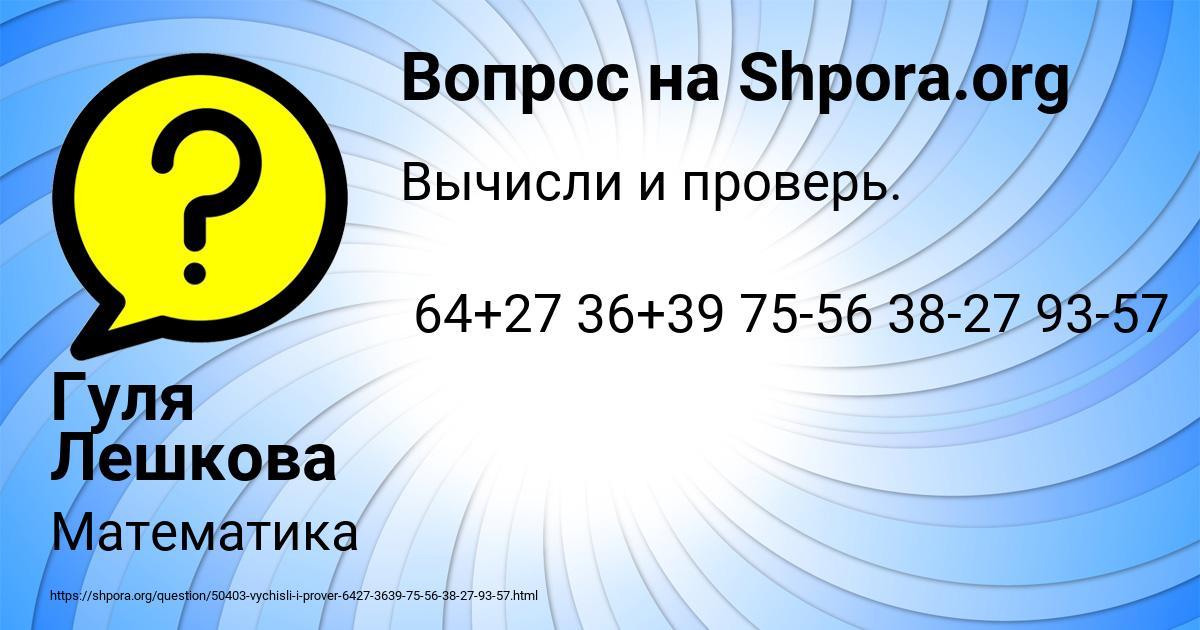 Картинка с текстом вопроса от пользователя Гуля Лешкова