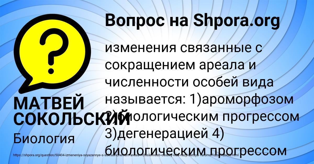 Картинка с текстом вопроса от пользователя МАТВЕЙ СОКОЛЬСКИЙ