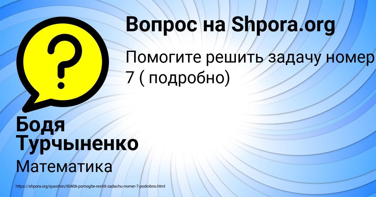 Картинка с текстом вопроса от пользователя Бодя Турчыненко