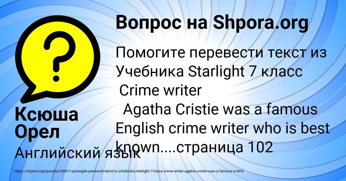 Картинка с текстом вопроса от пользователя Ксюша Орел