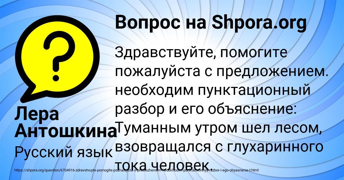 Картинка с текстом вопроса от пользователя Лера Антошкина