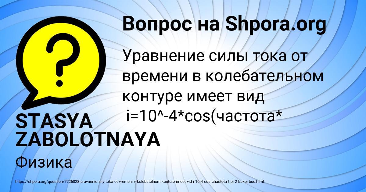 Картинка с текстом вопроса от пользователя STASYA ZABOLOTNAYA