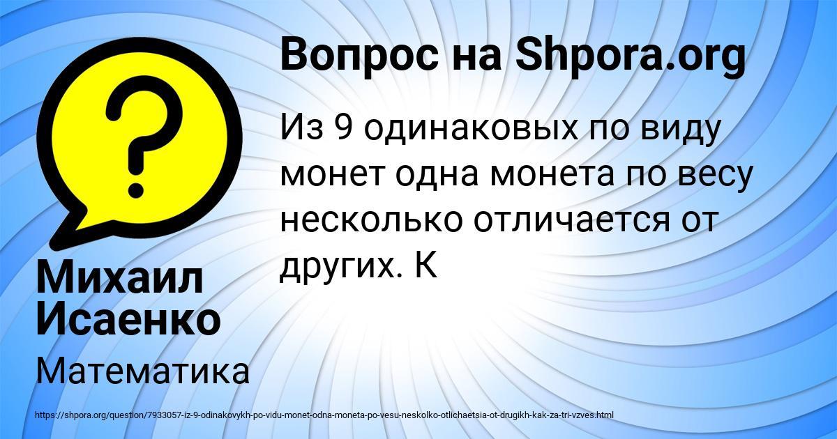 Картинка с текстом вопроса от пользователя Михаил Исаенко