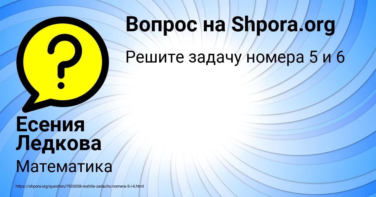 Картинка с текстом вопроса от пользователя Есения Ледкова