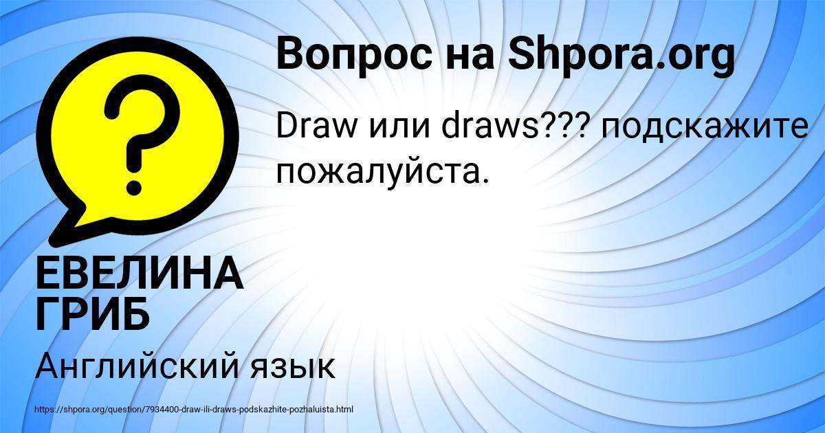 Картинка с текстом вопроса от пользователя ЕВЕЛИНА ГРИБ