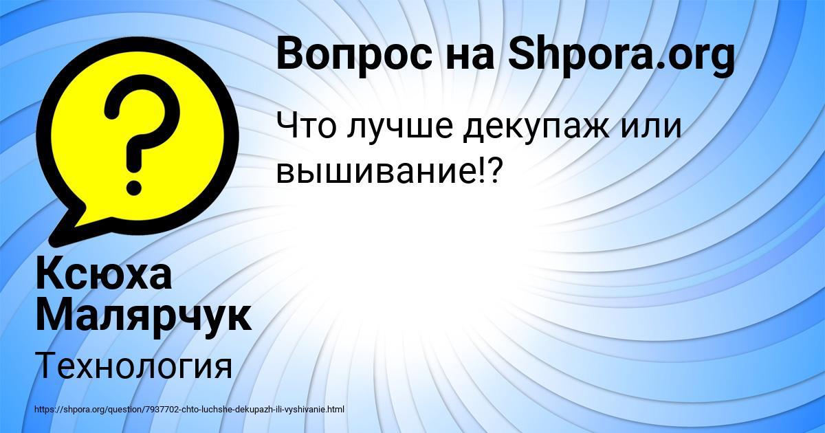 Картинка с текстом вопроса от пользователя Ксюха Малярчук