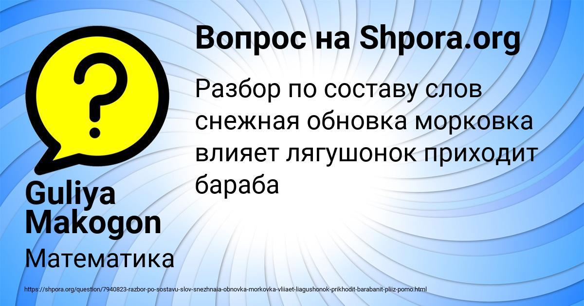 Картинка с текстом вопроса от пользователя Guliya Makogon