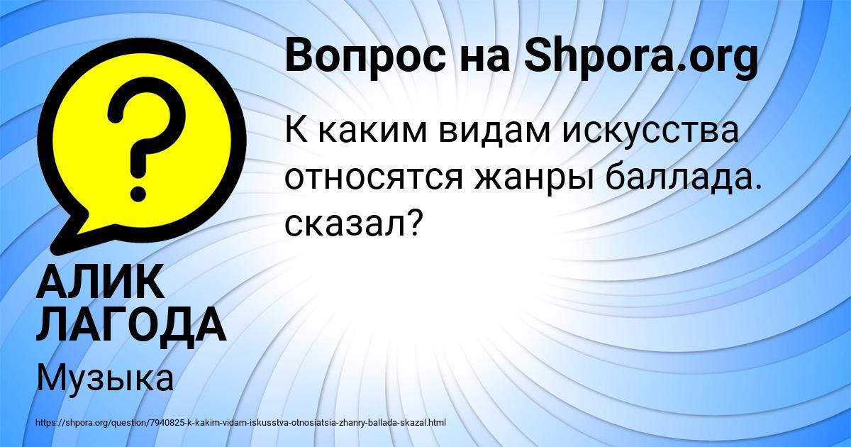 Картинка с текстом вопроса от пользователя АЛИК ЛАГОДА