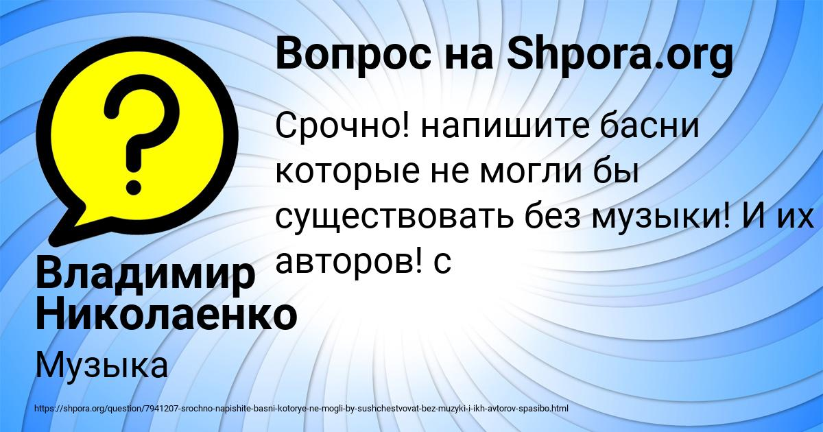 Картинка с текстом вопроса от пользователя Владимир Николаенко
