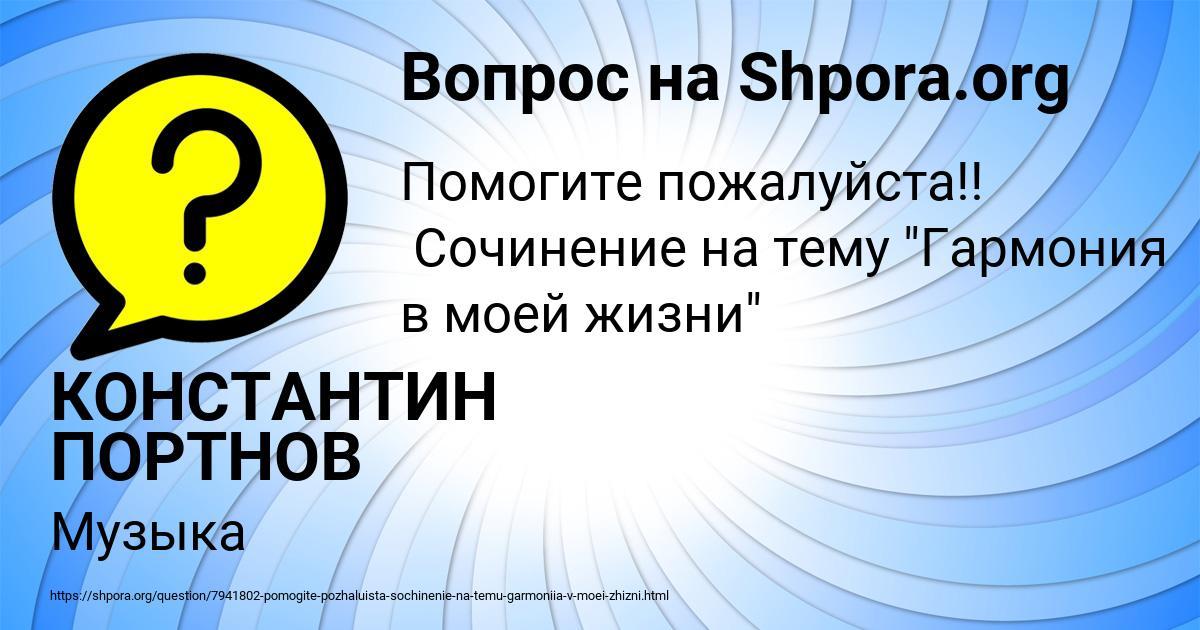 Картинка с текстом вопроса от пользователя КОНСТАНТИН ПОРТНОВ