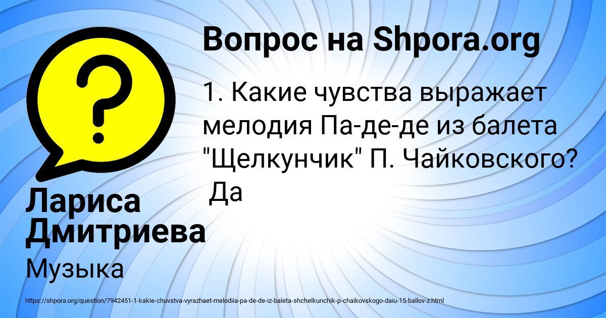 Картинка с текстом вопроса от пользователя Лариса Дмитриева