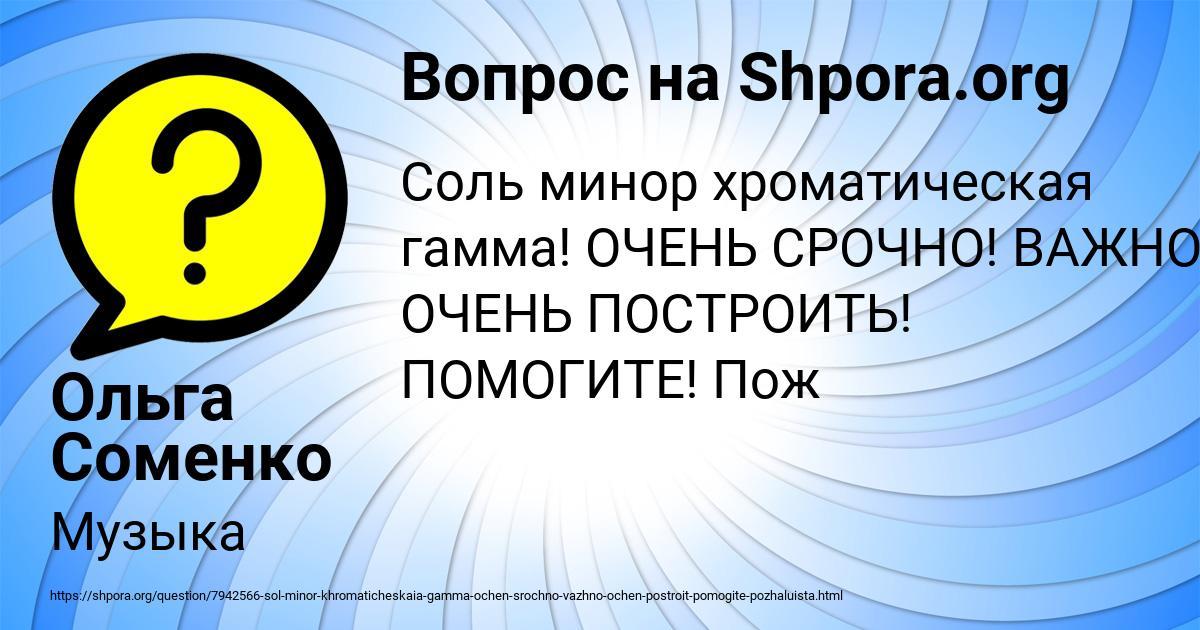 Картинка с текстом вопроса от пользователя Ольга Соменко