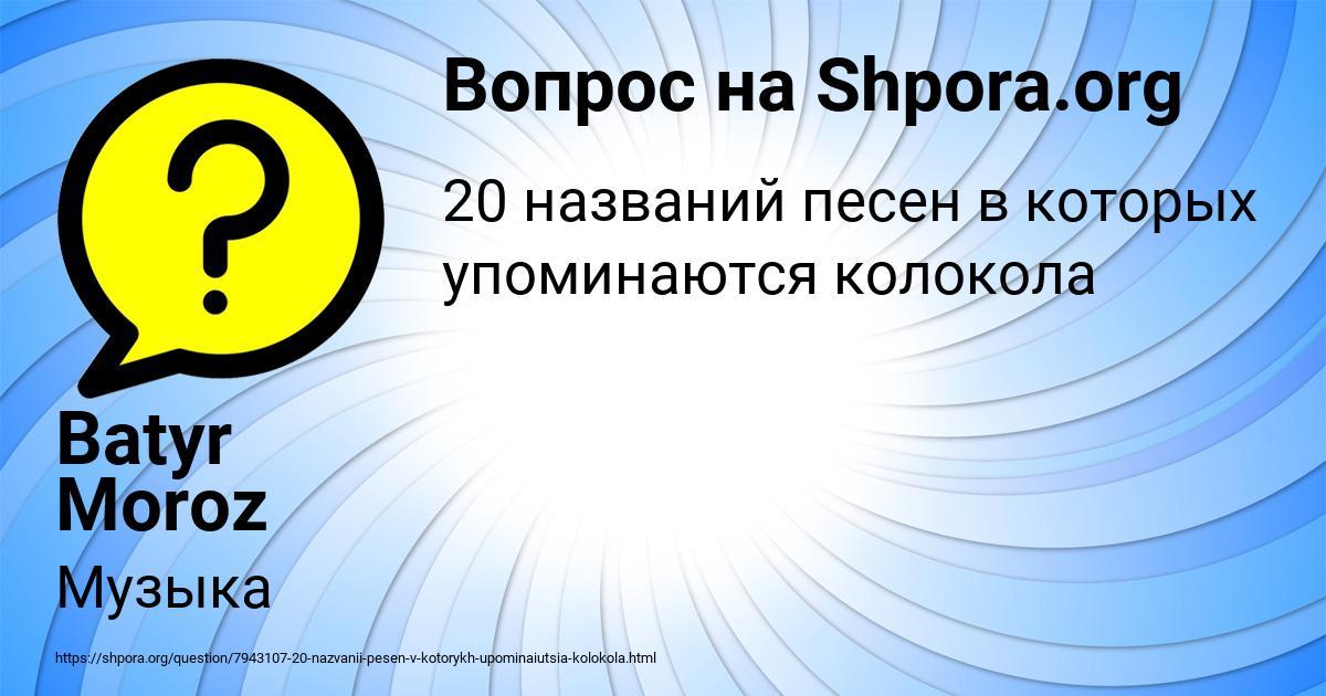 Картинка с текстом вопроса от пользователя Batyr Moroz