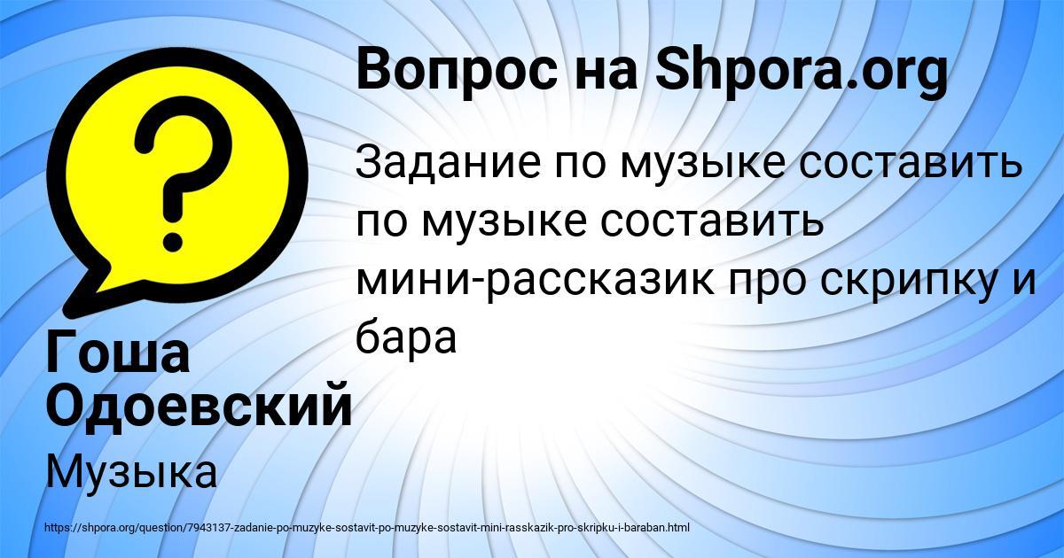 Картинка с текстом вопроса от пользователя Гоша Одоевский